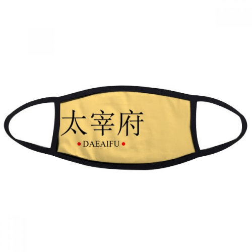 Daeaifu Japaness City Name Red Sun Flag Mouth Face Anti-dust Mask Anti Cold Warm Washable Cotton Gift