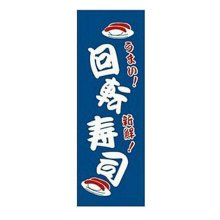 Japanese Style Door Decorated Art Flag Restaurant Sign Big Hanging Curtains -A66