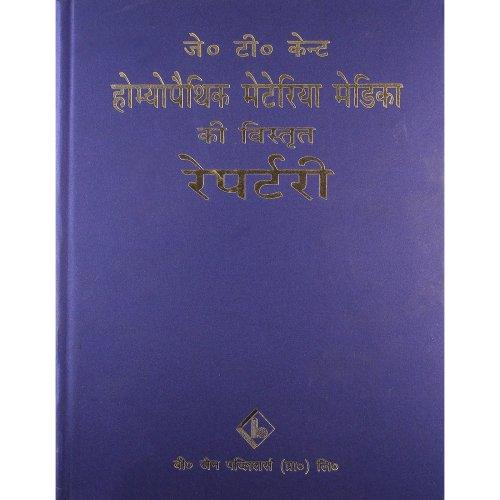 Repertory [Hardcover] [Feb 01, 2002] Kent, James Tyler; Singh, Suresh Chandra